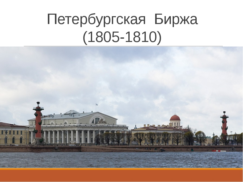 Петербургская Биржа (1805-1810)