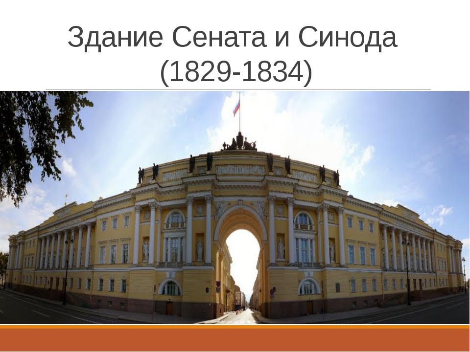 Здание Сената и Синода (1829-1834)