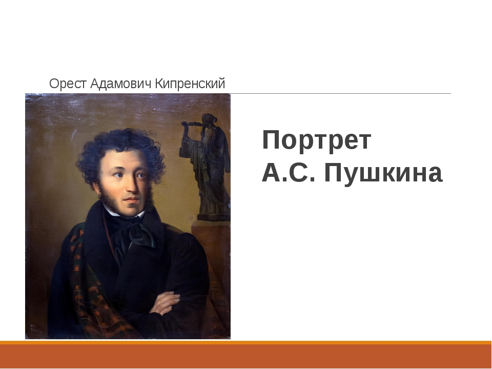 Орест Адамович Кипренский Портрет А.С. Пушкина