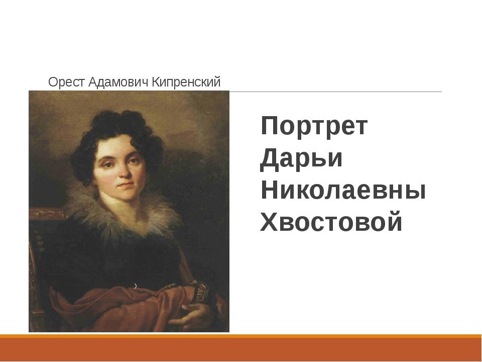 Орест Адамович Кипренский Портрет Дарьи Николаевны Хвостовой