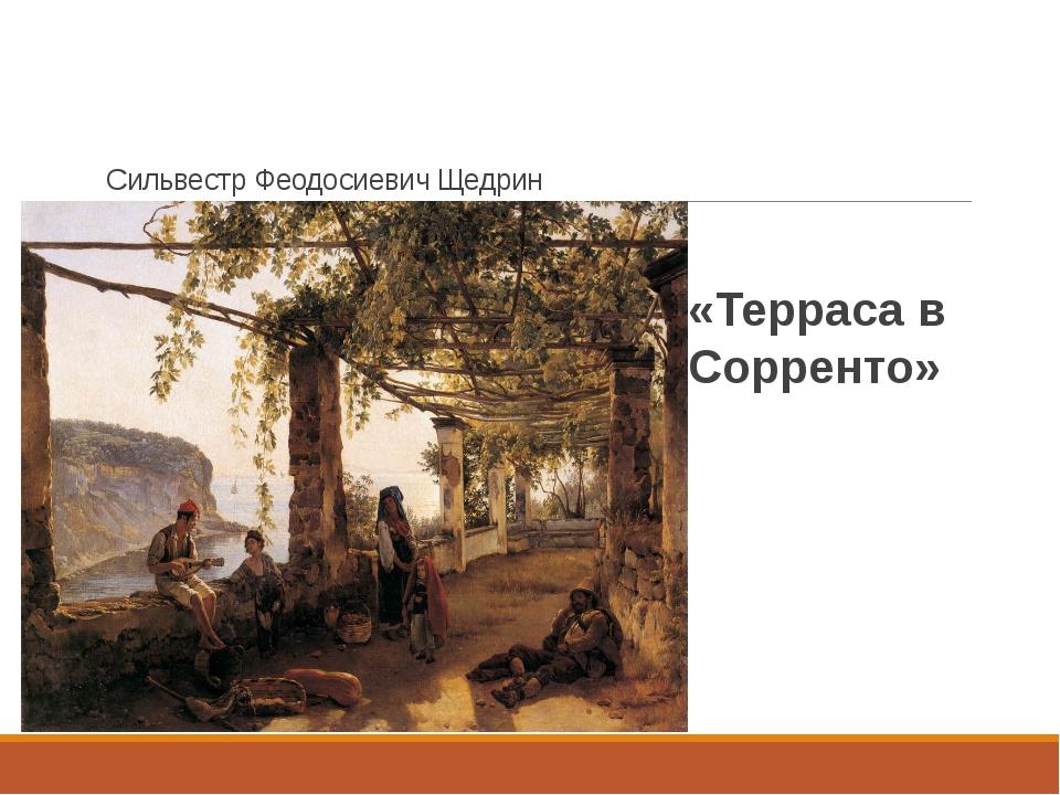 Сильвестр Феодосиевич Щедрин «Терраса в Сорренто»