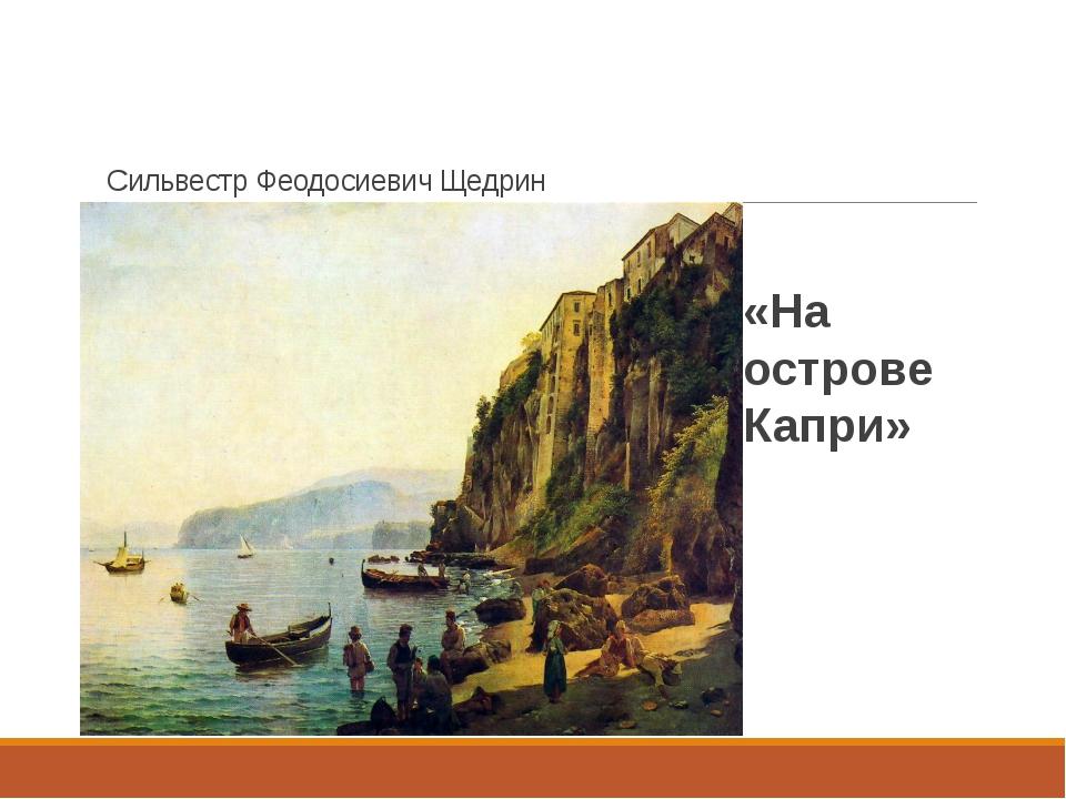 Сильвестр Феодосиевич Щедрин «На острове Капри»