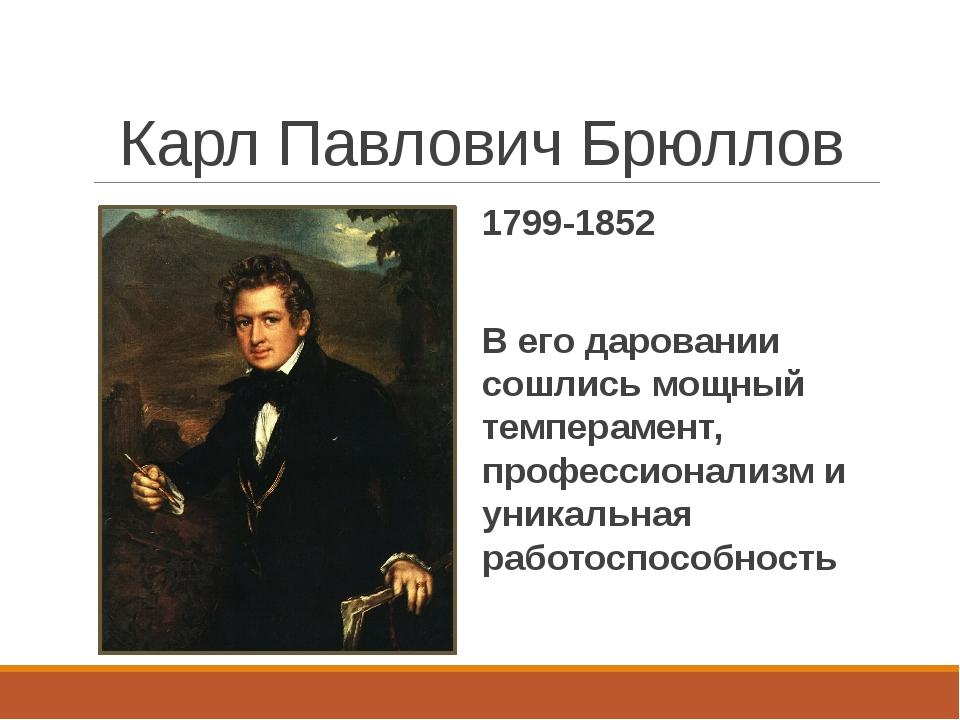 Карл Павлович Брюллов 1799-1852 В его даровании сошлись мощный темперамент, п...