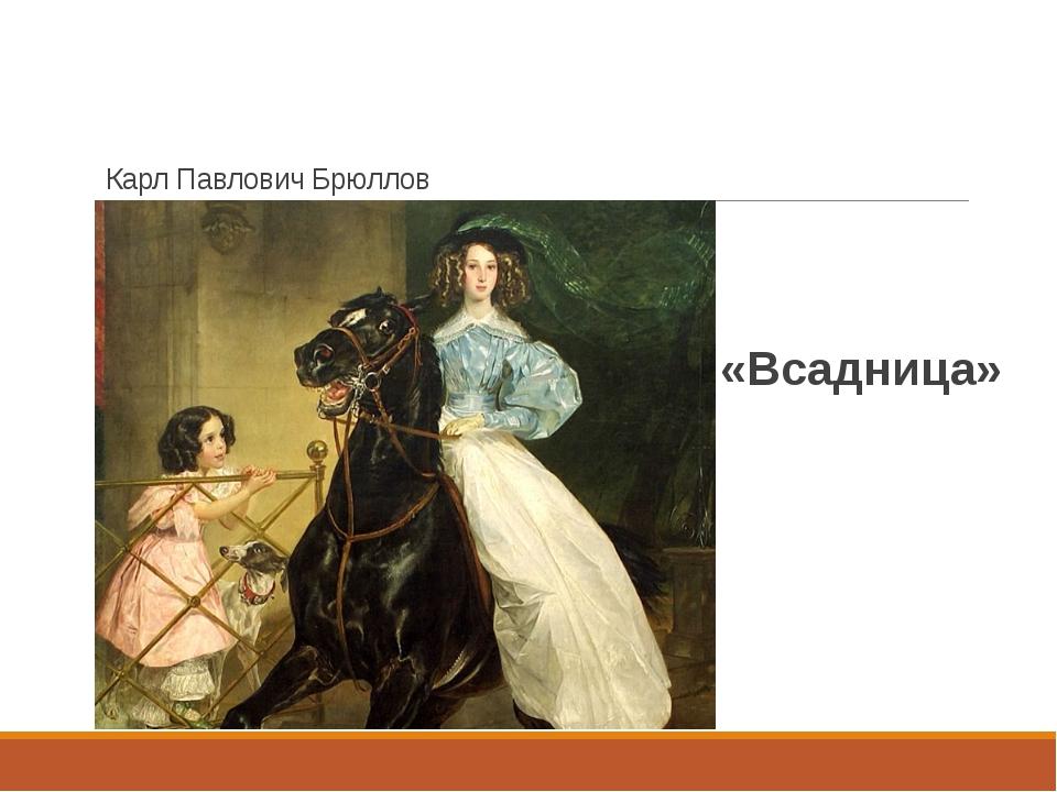 Карл Павлович Брюллов «Всадница»