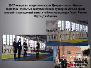 26-27 января во владикавказском Дворце спорта «Манеж» состоялсяоткрытый рес
