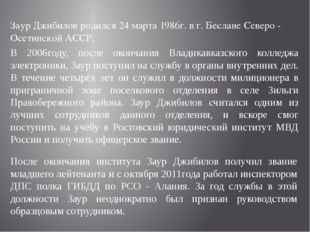 В 2006году, после окончания Владикавказского колледжа электроники, Заур пост