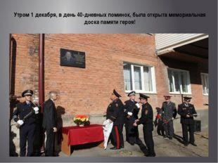 Утром 1 декабря, в день 40-дневных поминок, была открыта мемориальная доска п