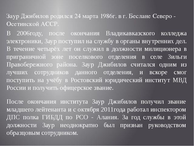 В 2006году, после окончания Владикавказского колледжа электроники, Заур пост...