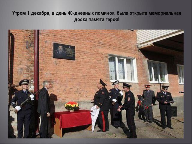 Утром 1 декабря, в день 40-дневных поминок, была открыта мемориальная доска п...