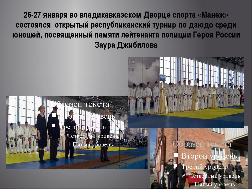 26-27 января во владикавказском Дворце спорта «Манеж» состоялсяоткрытый рес...