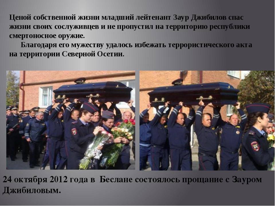 Ценой собственной жизни младший лейтенант Заур Джибилов спас жизни своих сосл...
