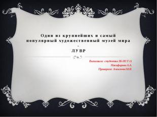 Один из крупнейших и самый популярный художественный музей мира - ЛУВР Выполн