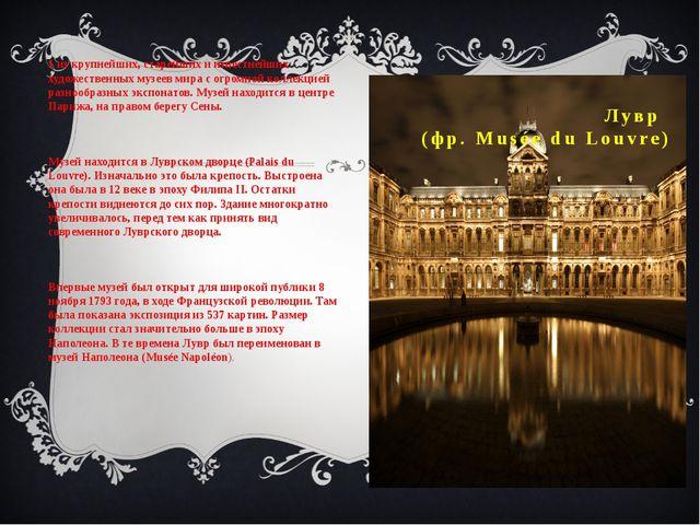 1 из крупнейших, старейших и известнейших художественных музеев мира с огромн...