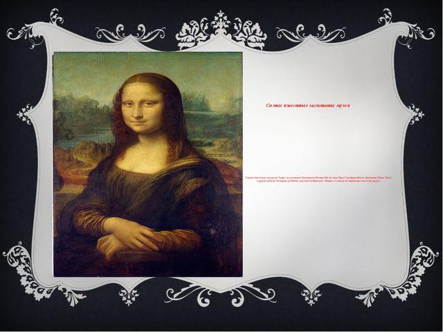 Самые известные экспонаты музея Самые известные экспонаты Лувра: свод законов...