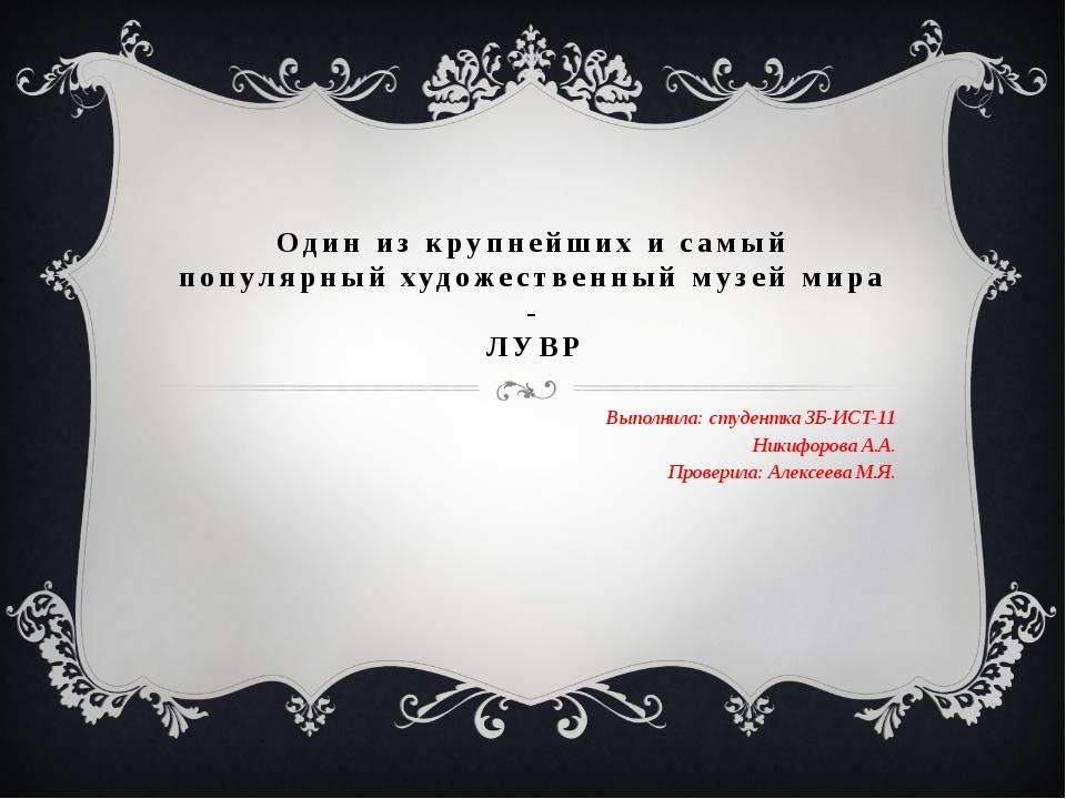 Один из крупнейших и самый популярный художественный музей мира - ЛУВР Выполн...
