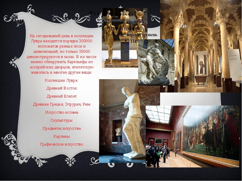 На сегодняшний день в коллекции Лувра находится порядка 300000 экспонатов ра...