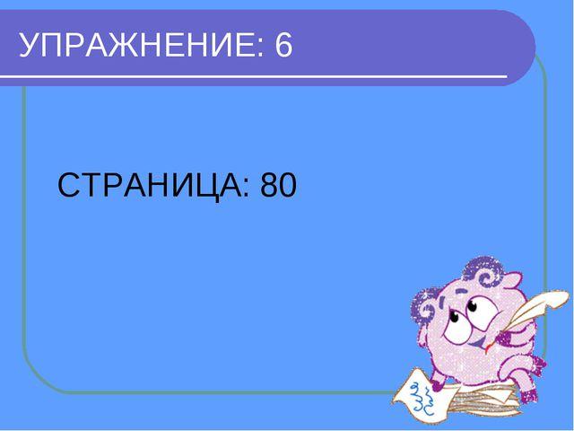 УПРАЖНЕНИЕ: 6 СТРАНИЦА: 80