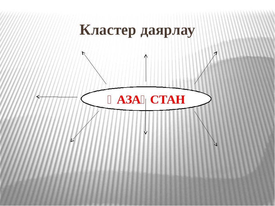 Кластер даярлау ҚАЗАҚСТАН