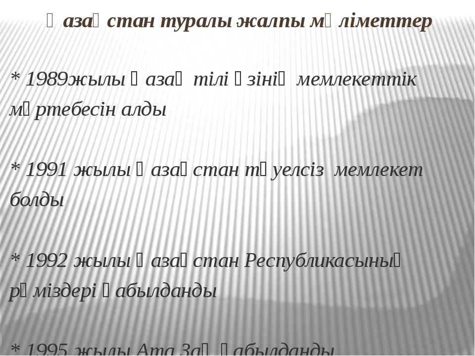 . Қазақстан туралы жалпы мәліметтер * 1989жылы Қазақ тілі өзінің мемлекеттік...