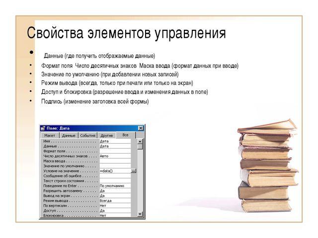 Свойства элементов управления Данные (где получить отображаемые данные)  Фо...
