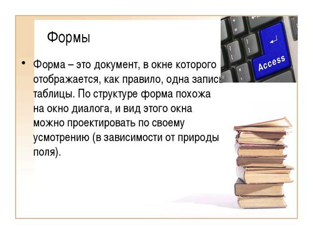 Формы Форма – это документ, в окне которого отображается, как правило, одна з...