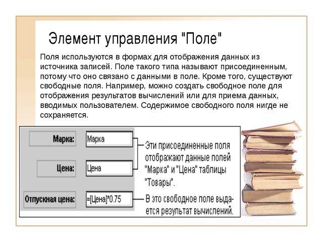 """Элемент управления """"Поле"""" Поля используются в формах для отображения данных и..."""