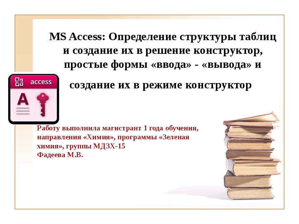 MS Access: Определение структуры таблиц и создание их в решение конструктор,...