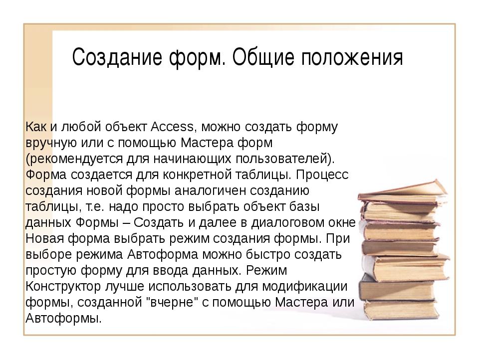Создание форм. Общие положения Как и любой объект Access, можно создать форму...
