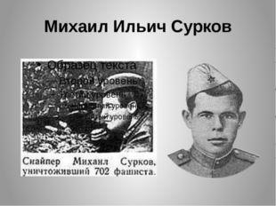 Михаил Ильич Сурков