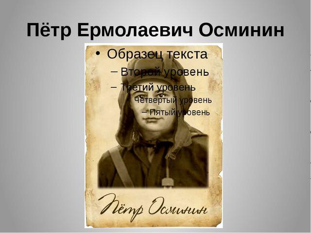 Пётр Ермолаевич Осминин