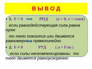 В Ы В О Д 1. F = 0 РПД (a = 0, v = const) если равнодействующая сила равна н