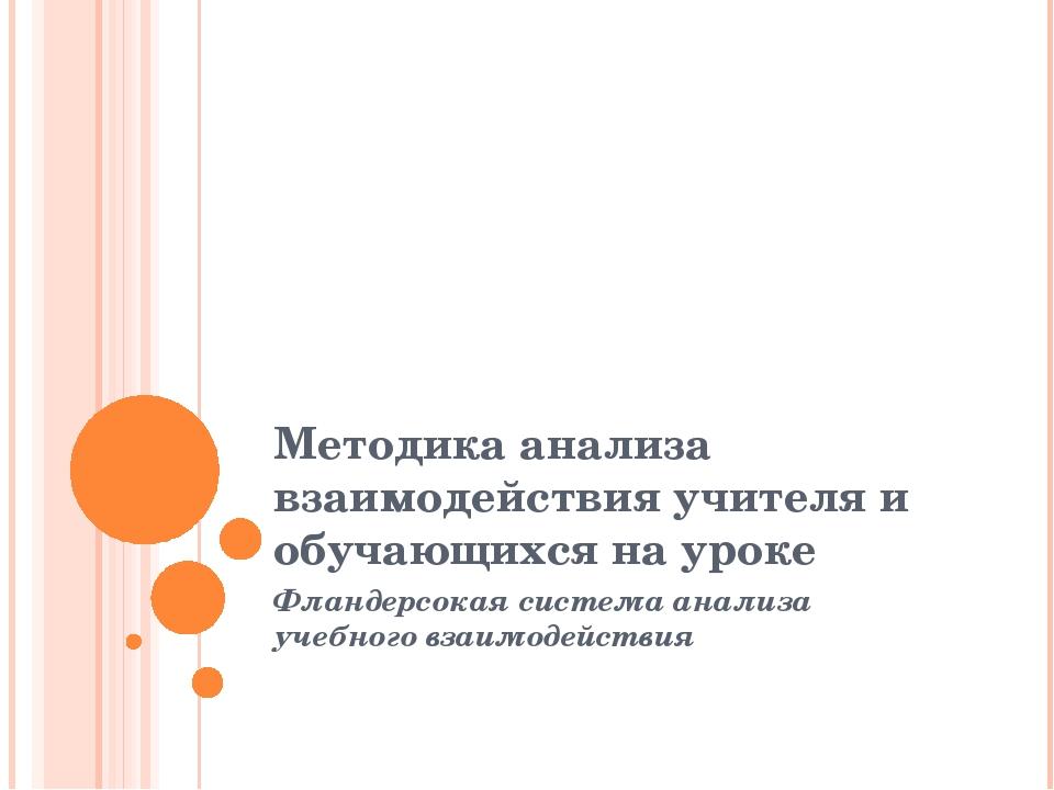 Методика анализа взаимодействия учителя и обучающихся на уроке Фландерсокая с...