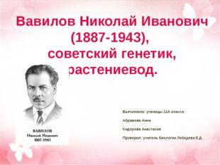 Вавилов Николай Иванович (1887-1943), советский генетик, растениевод. Выполни