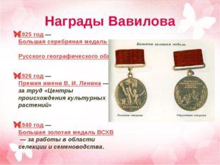 Награды Вавилова 1925 год— Большая серебряная медаль имени Н.М.Пржевальско
