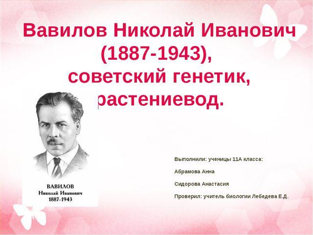 Вавилов Николай Иванович (1887-1943), советский генетик, растениевод. Выполни...