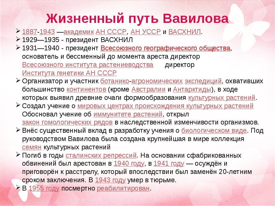 Жизненный путь Вавилова 1887-1943—академик АН СССР, АН УССР и ВАСХНИЛ. 1929—...