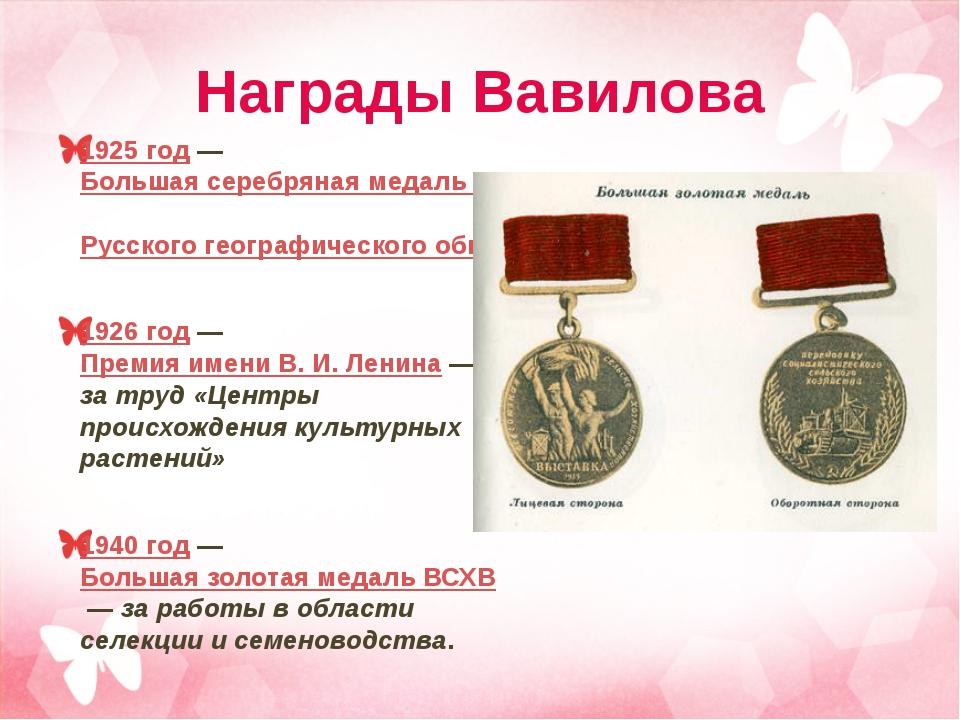 Награды Вавилова 1925 год— Большая серебряная медаль имени Н.М.Пржевальско...