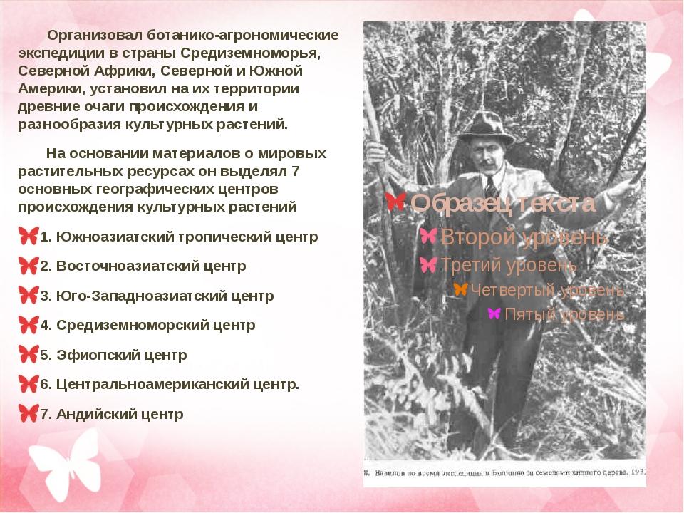 Организовал ботанико-агрономические экспедиции в страны Средиземноморья, Се...