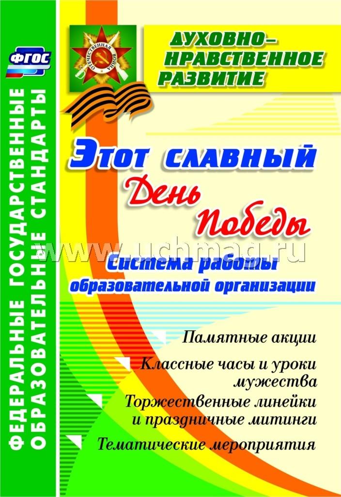 http://www.uchmag.ru/upload/catalog/posob/5/5/5552_/cover_image_big.jpg