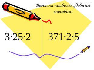 Вычисли наиболее удобным способом: 3·25·2 371·2·5
