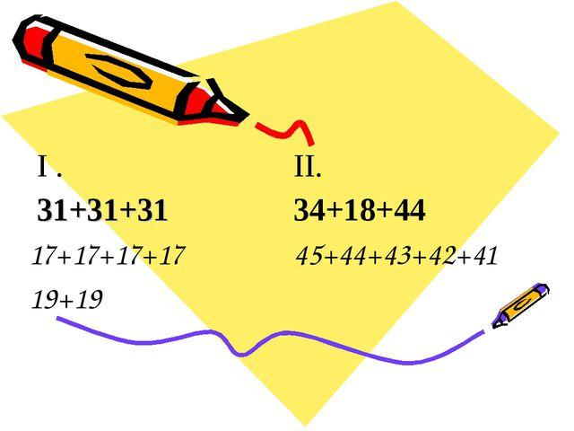 I . 31+31+31 17+17+17+17 19+19 II. 34+18+44 45+44+43+42+41