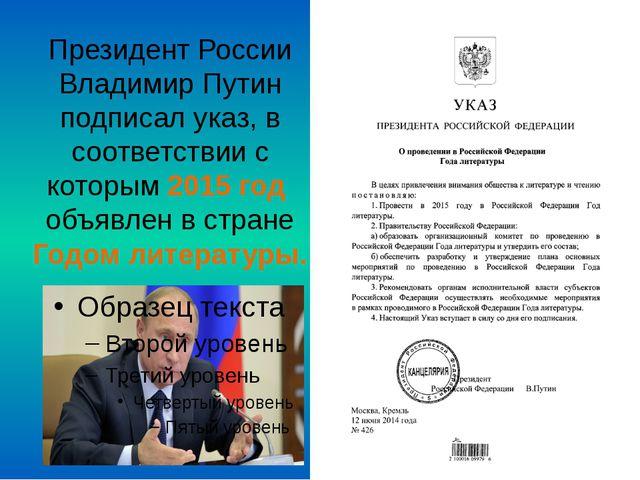 Президент России Владимир Путин подписал указ, в соответствии с которым 2015...