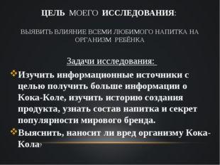ЦЕЛЬ МОЕГО ИССЛЕДОВАНИЯ: ВЫЯВИТЬ ВЛИЯНИЕ ВСЕМИ ЛЮБИМОГО НАПИТКА НА ОРГАНИЗМ Р