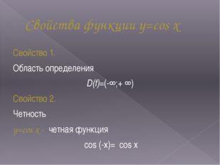 Свойства функции y=cos x Свойство 1. Область определения D(f)=(-∞;+ ∞) Свойст