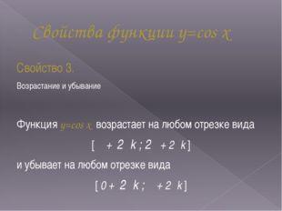 Свойства функции y=cos x Свойство 3. Возрастание и убывание Функция y=cos x в