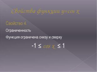 Свойства функции y=cos x Свойство 4. Ограниченность Функция ограничена снизу