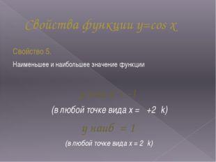 Свойства функции y=cos x Свойство 5. Наименьшее и наибольшее значение функции