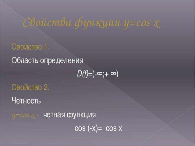 Свойства функции y=cos x Свойство 1. Область определения D(f)=(-∞;+ ∞) Свойст...