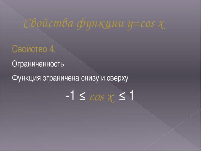 Свойства функции y=cos x Свойство 4. Ограниченность Функция ограничена снизу...