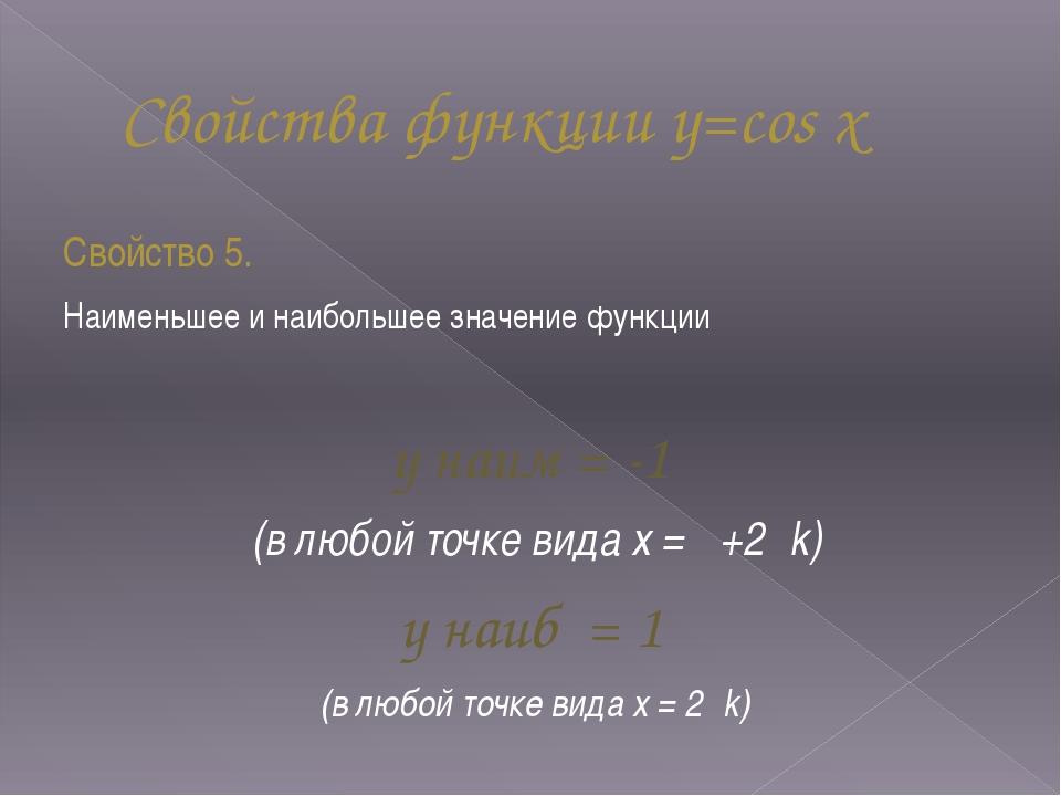 Свойства функции y=cos x Свойство 5. Наименьшее и наибольшее значение функции...
